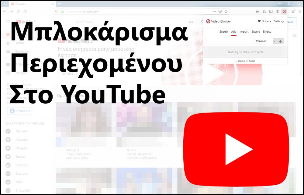 Block Video Comments And Channels YouTube