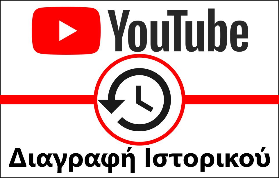 ιστορικό αναζήτησης YouTube