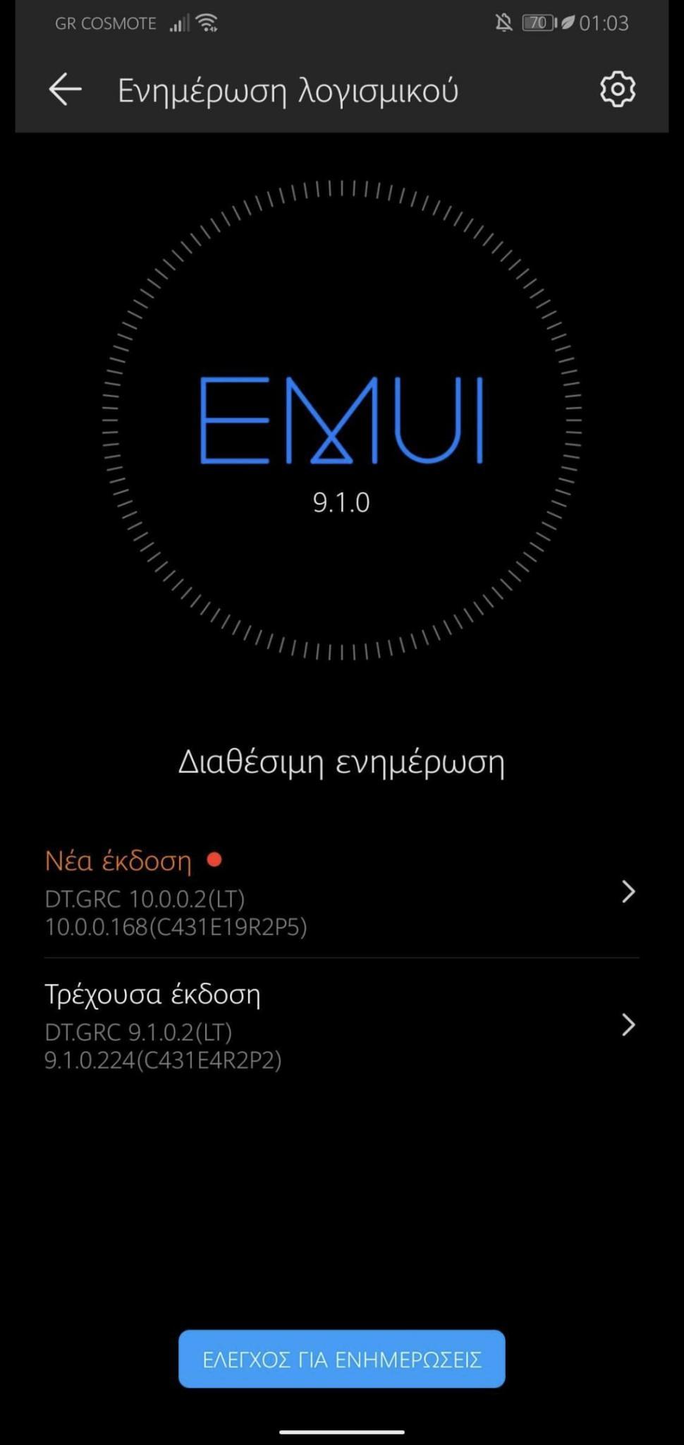 EMUI 10 και Android 10 ξεκίνησε η αναβάθμιση για τα P30 Pro
