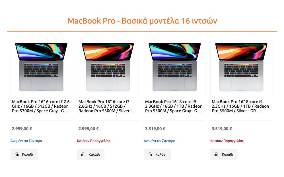 Το νέο MacBook Pro 16 έφτασε στην Ελλάδα με τιμή από 3000 ευρώ