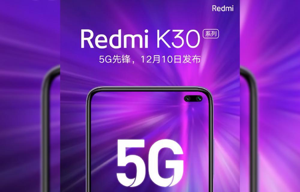Redmi K30 Official 10 December