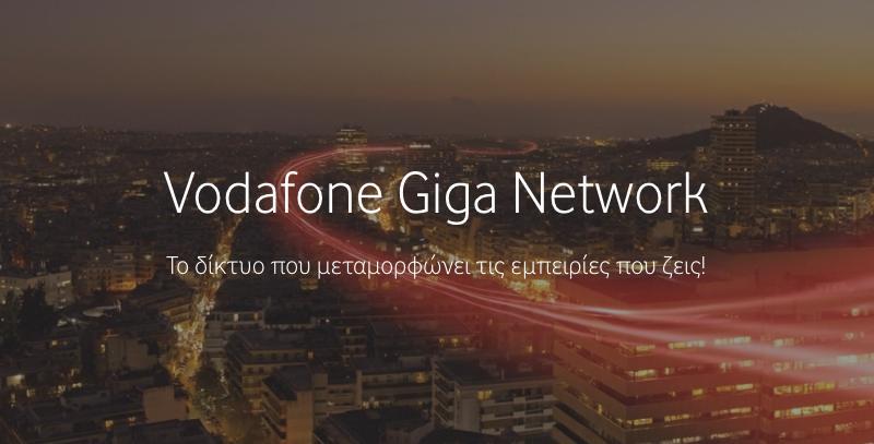 Vodafone Giga Network: Με Giga Home και Giga WiFi