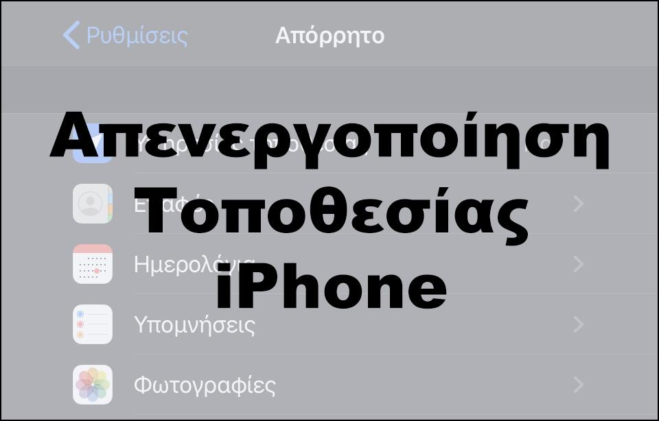 iPhone σημαντικές τοποθεσίες