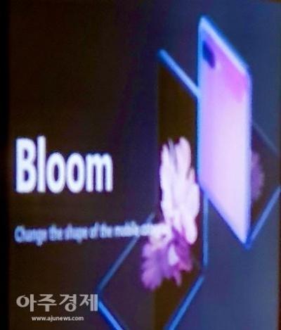 Samsung Galaxy Bloom Fold 2 CES 2020