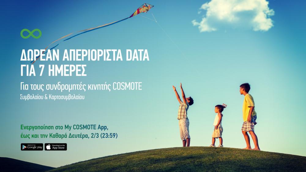 COSMOTE: Προσφέρει δωρεάν απεριόριστα data για 7 ημέρες