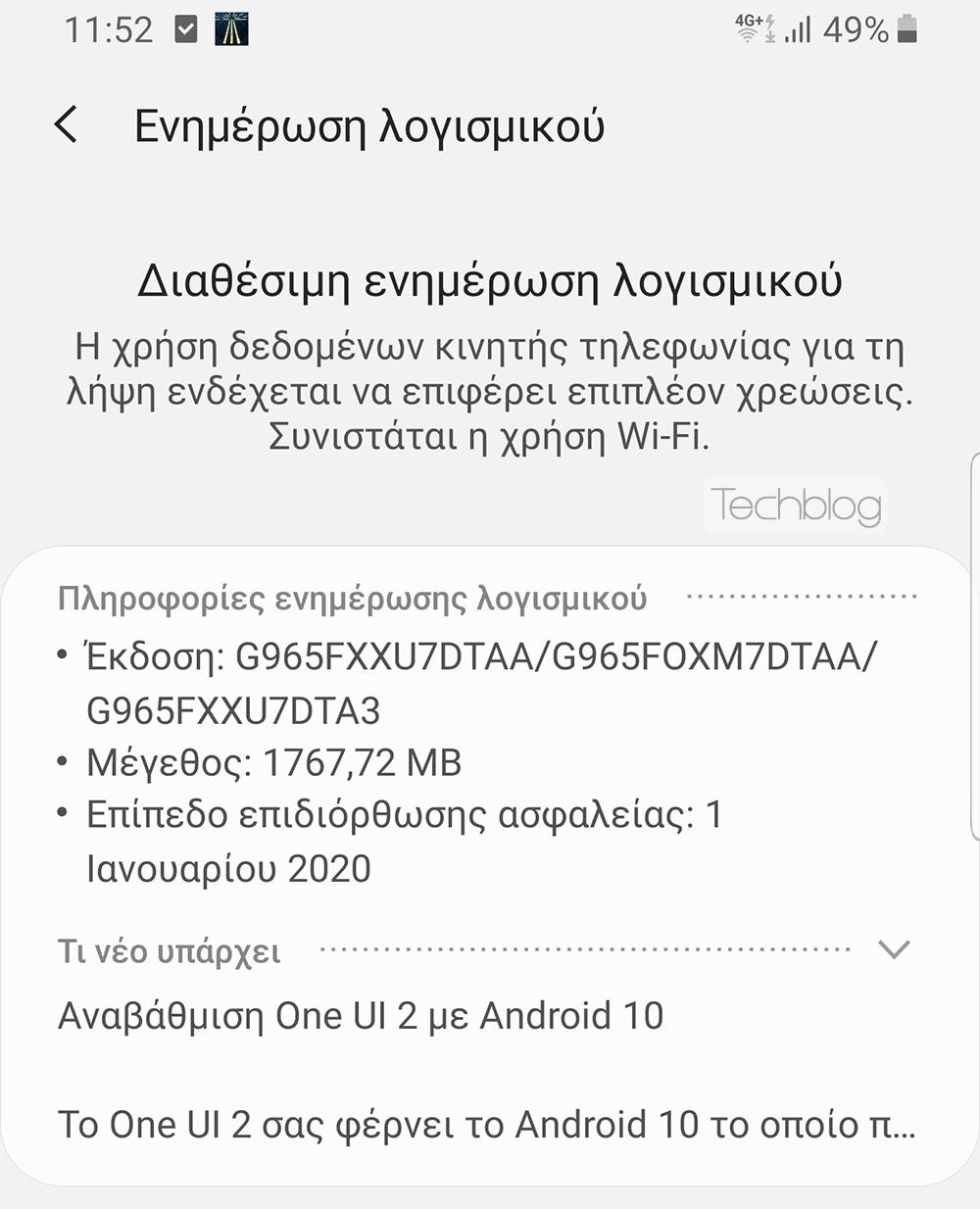 Ξεκίνησε η αναβάθμιση των Galaxy S9+ και Galaxy S9 σε Android 10