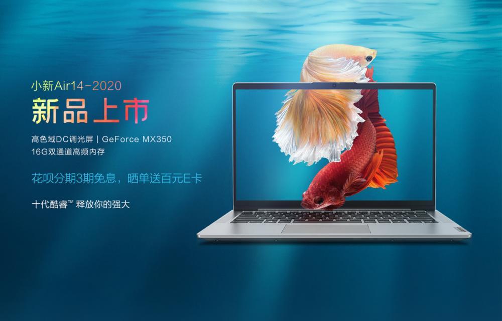 Lenovo Xiaoxin Air 14 2020 official