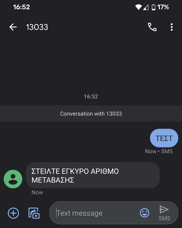 Απαγόρευση κυκλοφορίας: Με SMS θα ενημερώμε για το που πηγαίνουμε;
