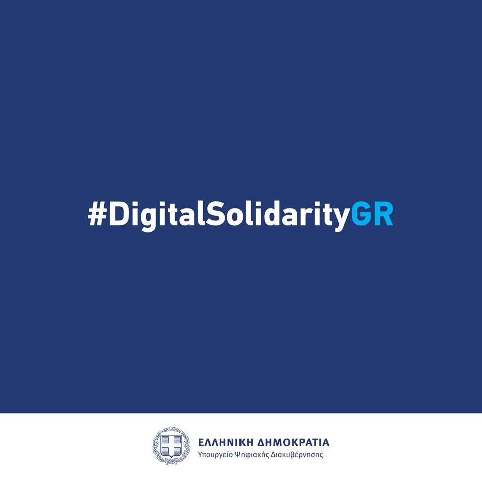 DigitalSolidarityGR