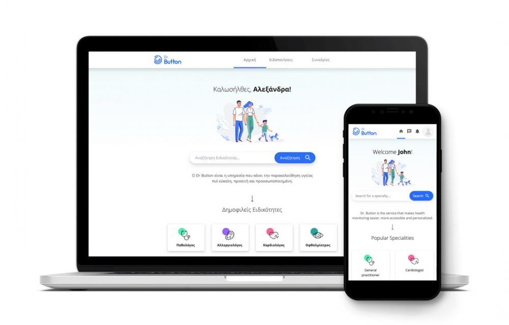 Dr. Button: Δωρεάν σύστημα τηλεϊατρικής από το κινητό και τον υπολογιστή