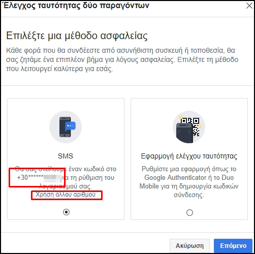 Facebook two factor authentication
