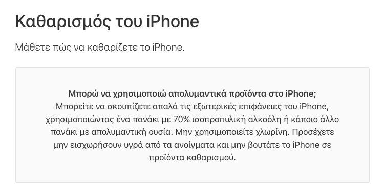 Μάθε πως να καθαρίζεις το iPhone σου στις μέρες του κορονοϊού