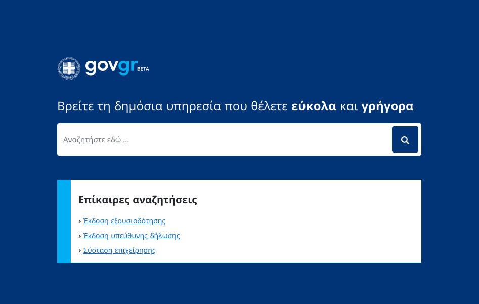 Gov.gr: Νέα ενιαία πύλη δημόσιας διοίκησης με όλες τις ψηφιακές υπηρεσίες
