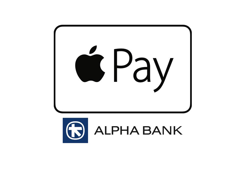 Apple Pay στην Ελλάδα από την Alpha Bank