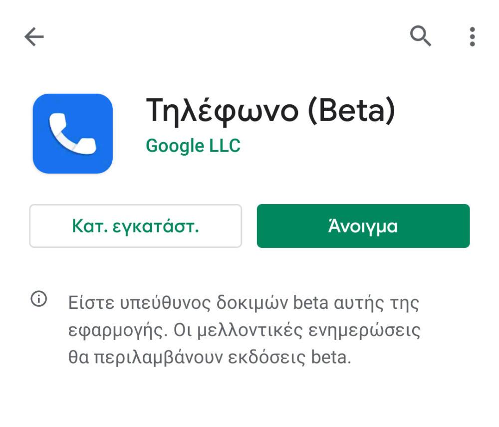 Phone App Google