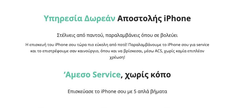 Δωρεάν Pick up & Return στο Service της Apple στην Ελλάδα όσο διαρκεί η πανδημία