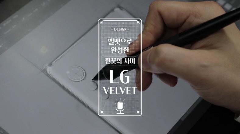 LG Velvet pen design