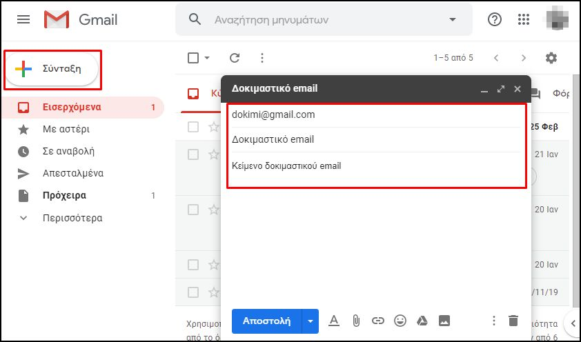 Gmail: Μάθε πως να στέλνεις κλειδωμένα email