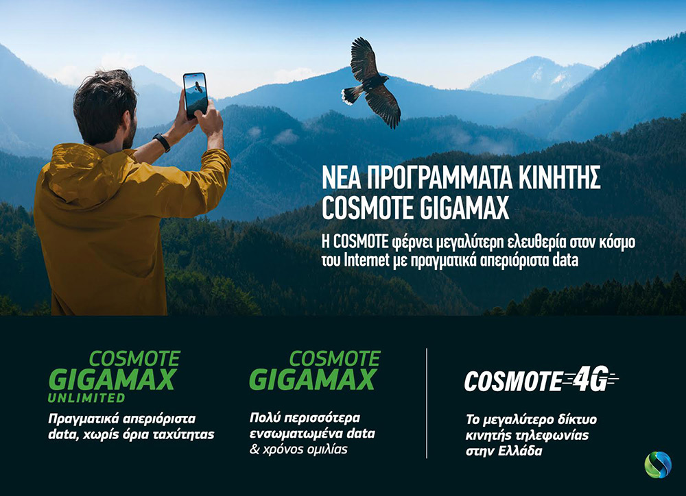COSMOTE GIGAMAX 2020