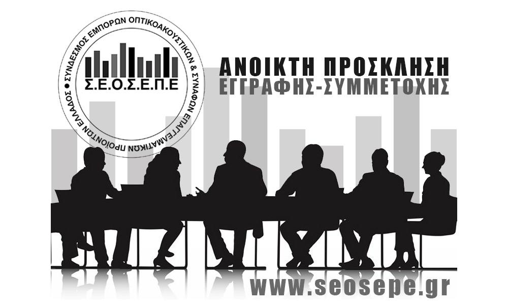 Σύνδεσμος Εμπόρων Οπτικοακουστικών και Συναφών Επαγγελματικών Προϊόντων Ελλάδος