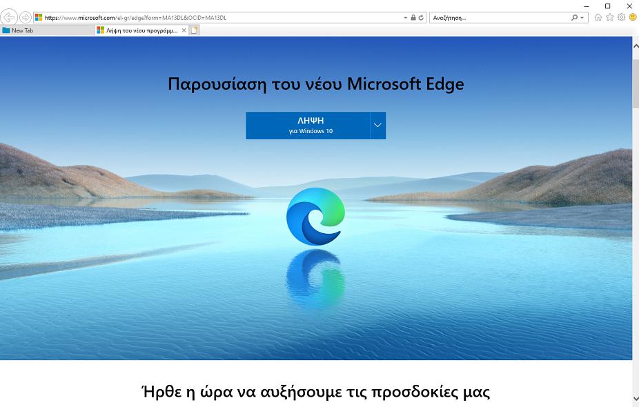 Στις 15 Ιουνίου 2022 το τελευταίο αντίο στον Internet Explorer