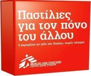 20160523104542_apivita_pastilies_pono_tou_allou_choris_zachari_meli_thymari_6tmch.jpg