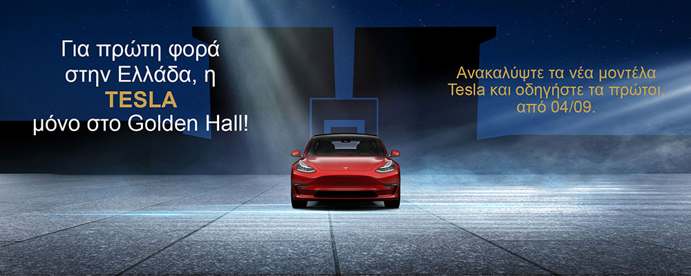 Tesla Greece Golden Hall