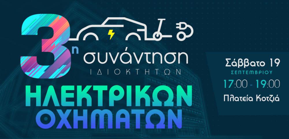 3η Συνάντηση Ιδιοκτητών Ηλεκτρικών Οχημάτων και φίλων της Ηλεκτροκίνησης