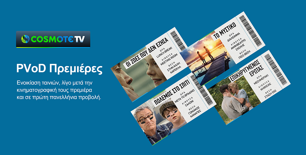 COSMOTE TV PVOD