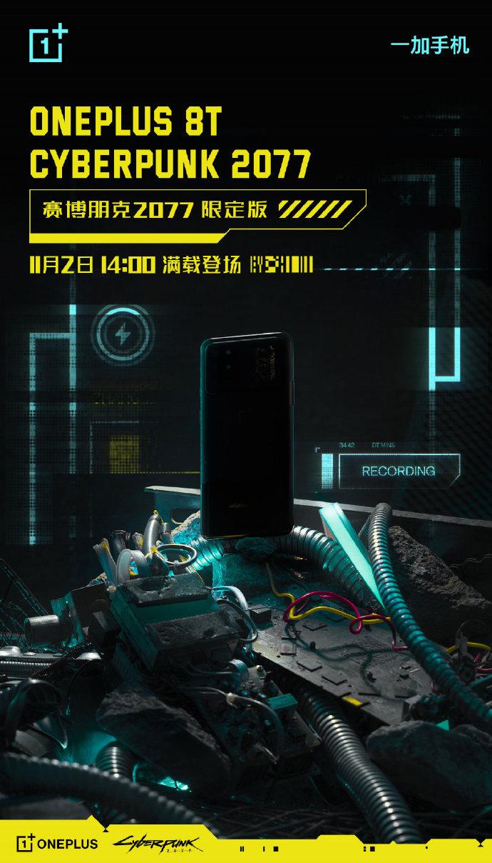 OnePlus 8T Cyberpunk 2077 Weibo Teaser Reveal Design