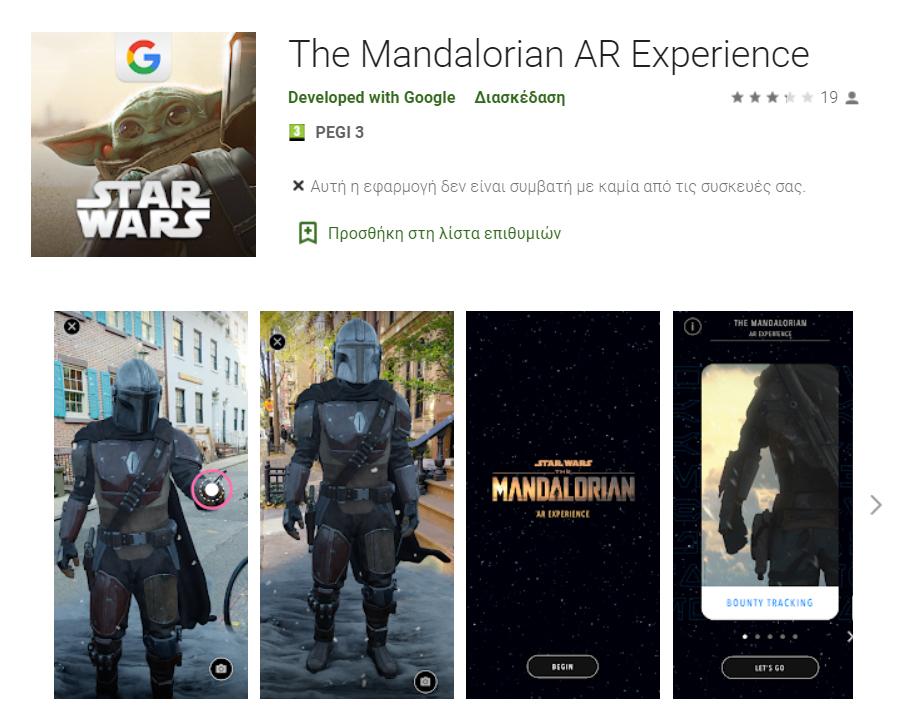 Το Mandalorian AR Experience μας δείχνει για άλλη μία φορά το πρόβλημα του Android