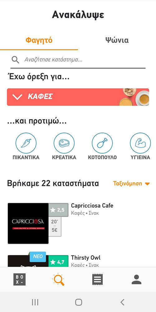 Box App screenshot