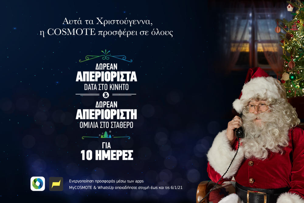 COSMOTE Xmas Offer 2020