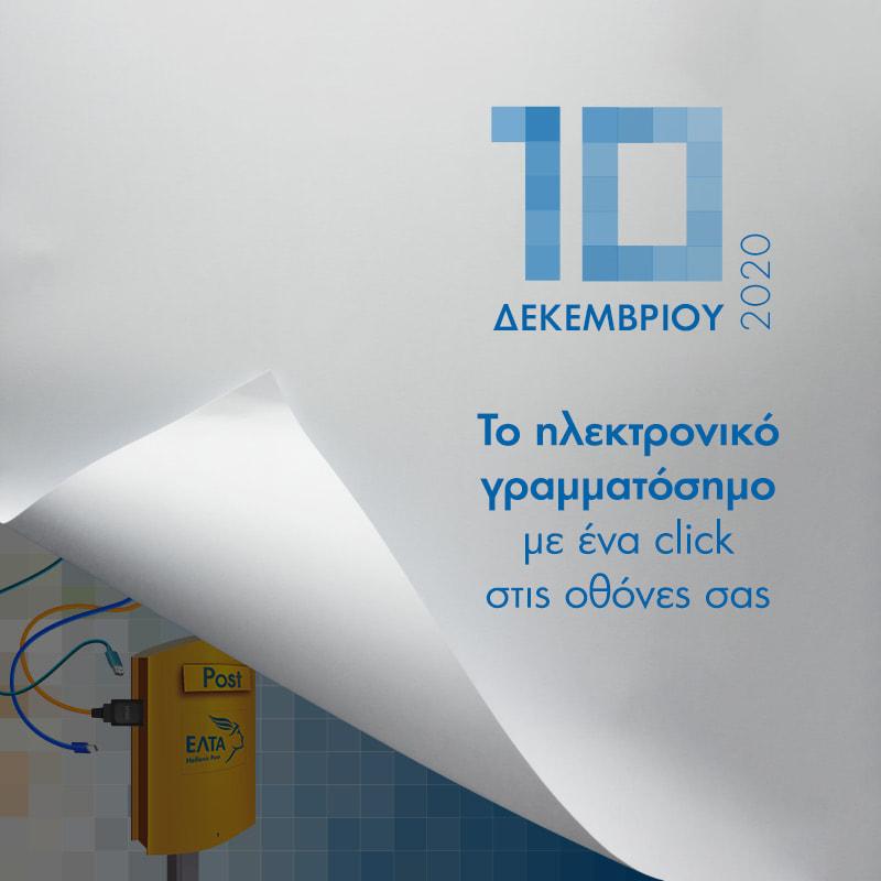 ΕΛΤΑ Ηλεκτρονικό Γραμματόσημο