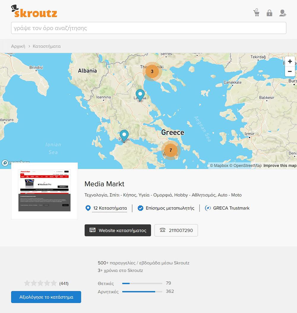 Τα MediaMarkt βαθμολογούνται με 0 στο skroutz