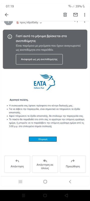 Η απάτη μέσω ΕΛΤΑ εξελίσσεται, προσοχή σε νέο email!