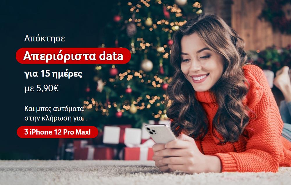 Vodafone: Απεριόριστα data με 5,90 ευρώ για 15 μέρες σε συνδρομητές συμβολαίου