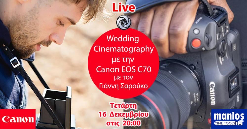 Canon EOS C70 PTTL.gr