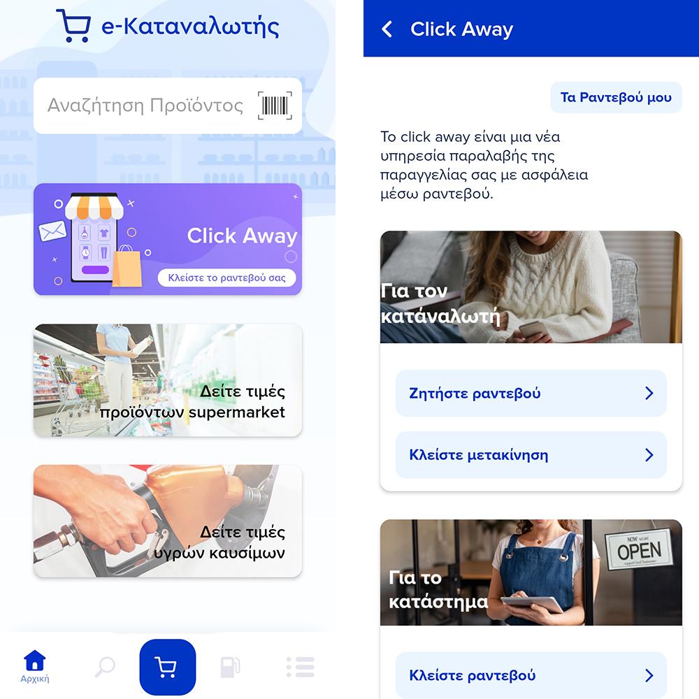 e-katanalotis εφαρμογή