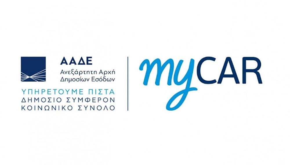 mycar aade