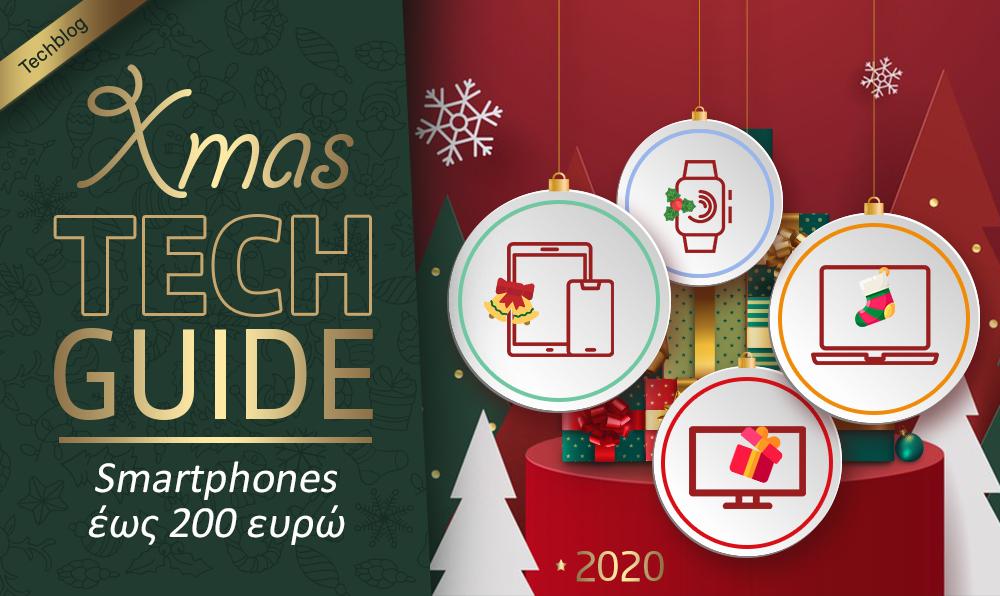 Xmas Tech Guide 2020: 5 προτάσεις για δώρο smartphone έως 200 ευρώ