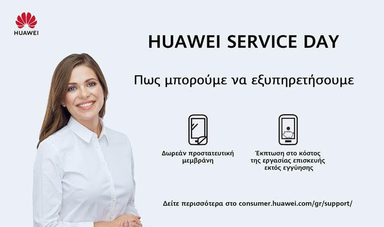 Huawei Service Day