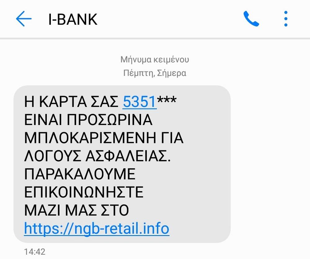 Προσοχή σε νέα απάτη μέσω SMS από τη Εθνική Τράπεζα