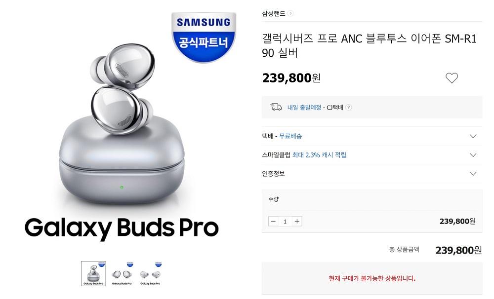 Samsung Galaxy Buds Pro: Εμφανίστηκαν σε κορεάτικη ιστοσελίδα με τιμή 180 ευρώ
