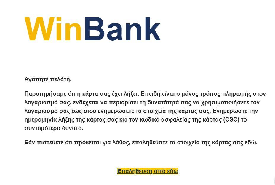 WinBank phising