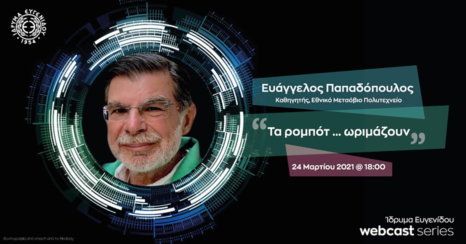 Evaggelos Papadopoulos WEBCAST