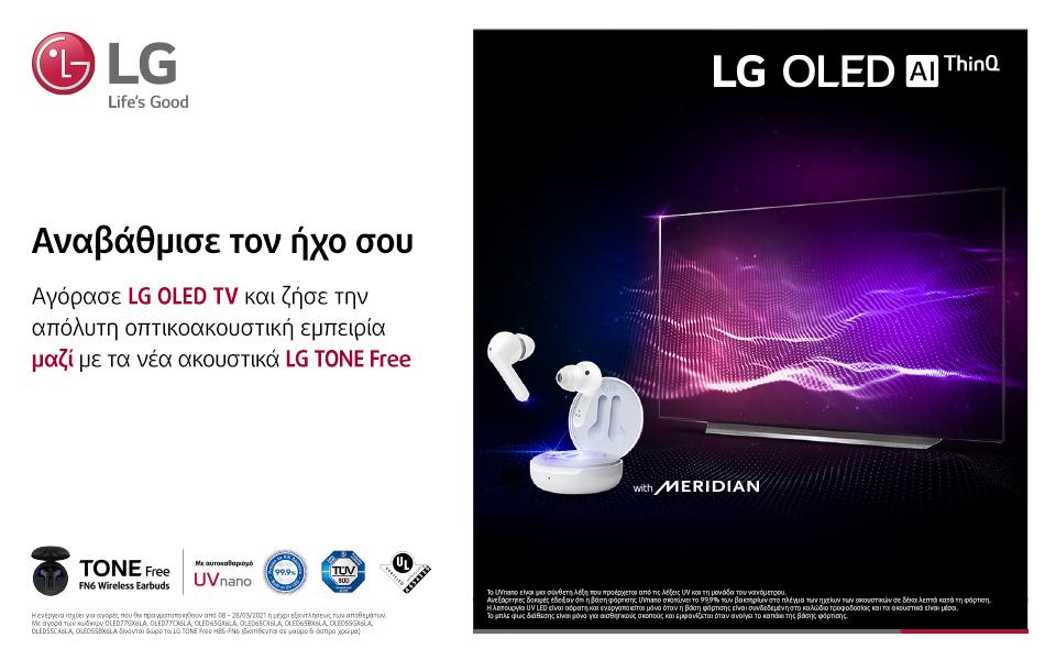 LG oled tv promo March