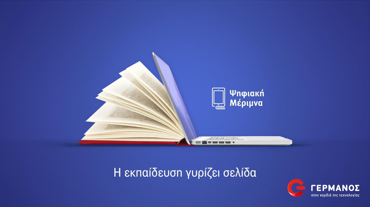Ψηφιακή Μέριμνα ΓΕΡΜΑΝΟΣ