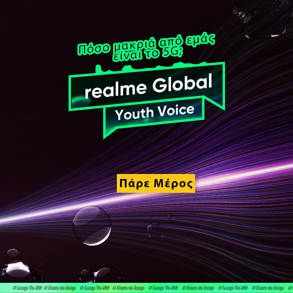 Youth Realme