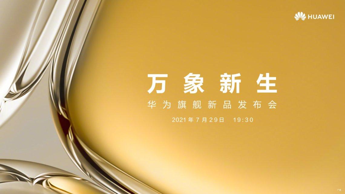Huawei P50 Series: Έρχεται στις 29 Ιουλίου επίσημα